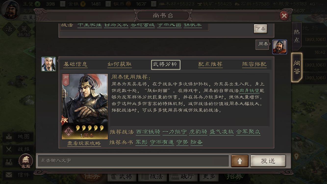 三國志戰略版:S4吳騎人員及戰法配置一覽-圖5