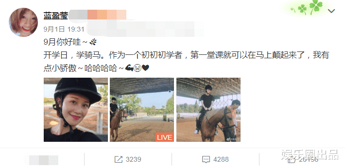 藍盈瑩曬騎馬照引熱議,與前男友曹駿卡點曬照,被指要復合瞭-圖3