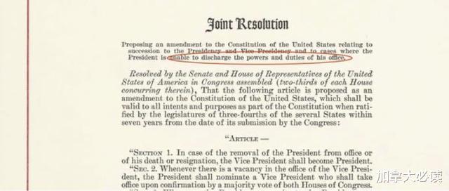 大戲開幕!佩洛西將啟動25號修正案,廢掉特朗普!總統二辯延期-圖3