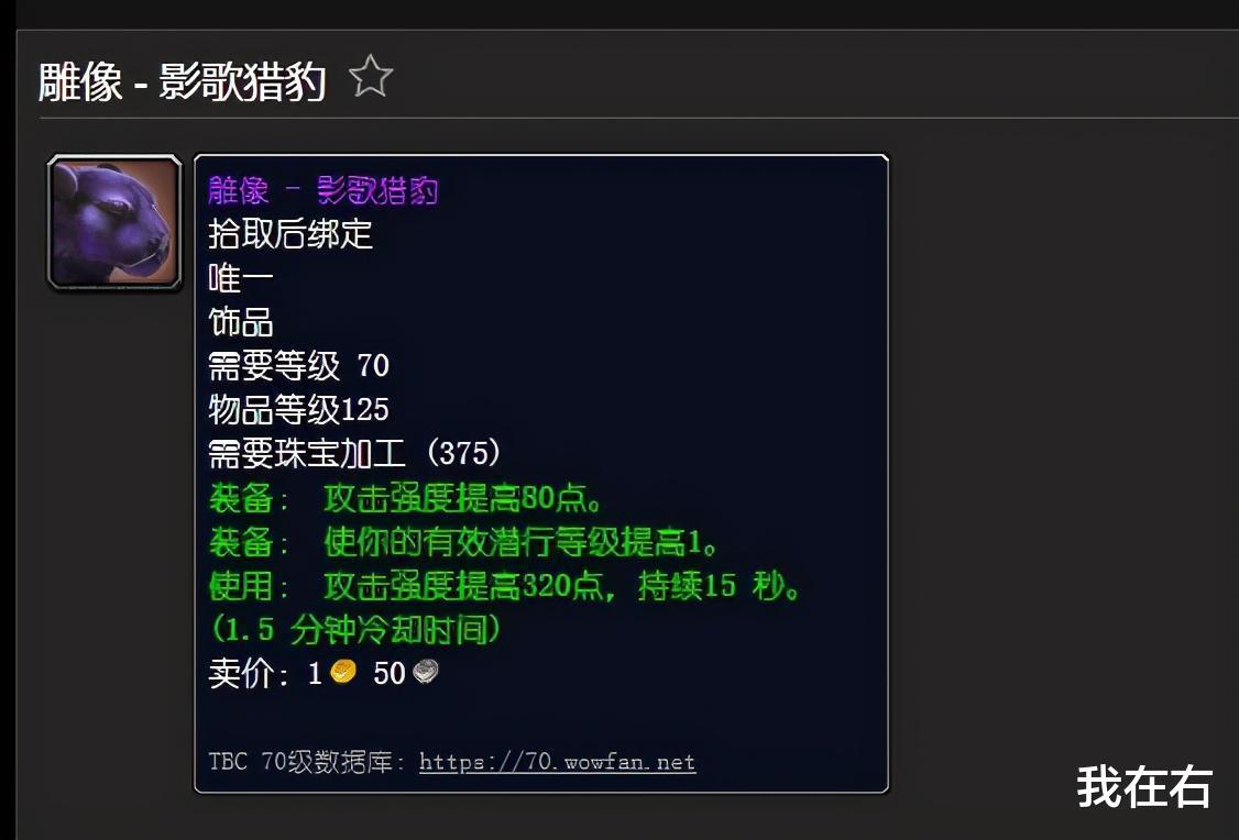 魔獸世界TBC近戰飾品排行,龍脊排第二沒玩過的別雲瞭-圖7