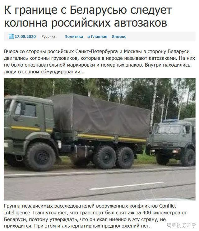 反對派準備接管權力,盧卡申科還不下令開槍?俄羅斯態度很關鍵-圖4