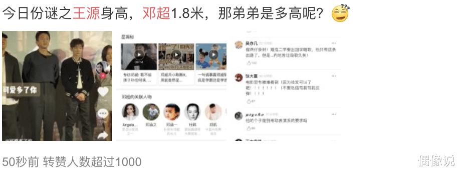 王源和鄧超同框,正式刷新19歲身高數據,雖有點虐,但粉絲不介意-圖9