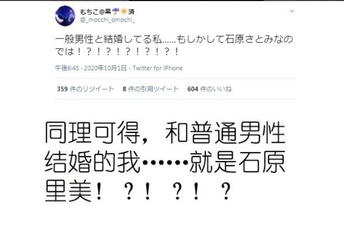 石原裡美結婚後,心碎的日本網友把新垣結衣刷上熱搜-圖8