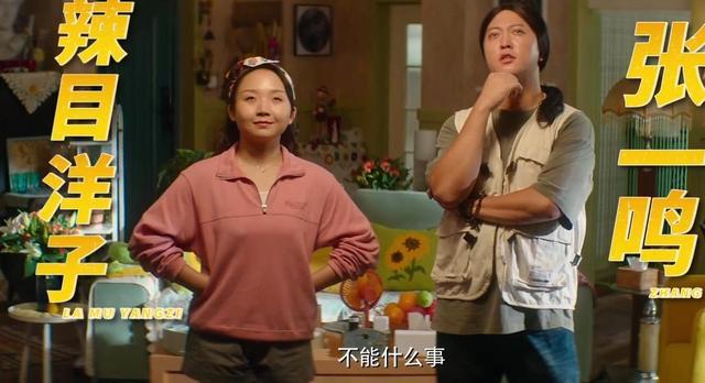 沈騰馬麗又合體演夫妻,新電影《神筆馬亮》瞄準國慶檔,口碑看漲-圖9