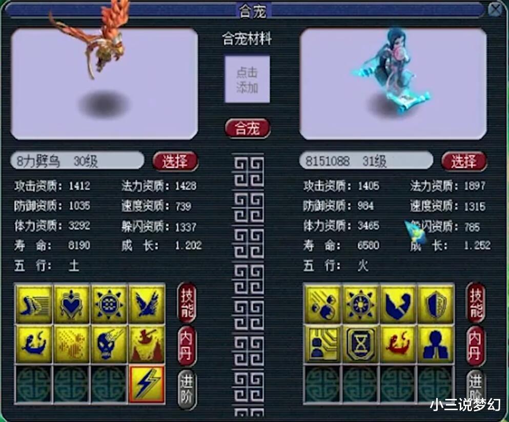 夢幻西遊:疑似夢幻內部人員的角色,定期為遊戲產出高端胚子-圖4
