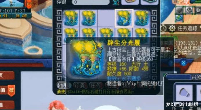 dnf第四季下载_梦幻西游:海量160级装备鉴定,玩家收获的特技特效还真不少!-第4张图片-游戏摸鱼怪