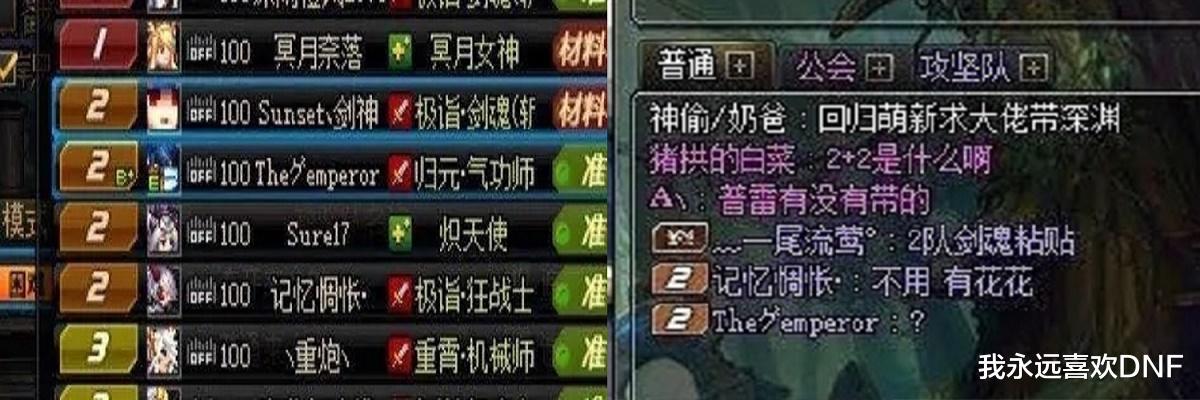 DNF:為何現在34玩傢的體驗越來越差,都不願意玩34C?-圖4