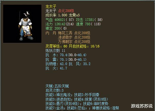 盘龙_大话西游2满灵阶9开召唤兽展示,这只浪淘沙是真的完美!