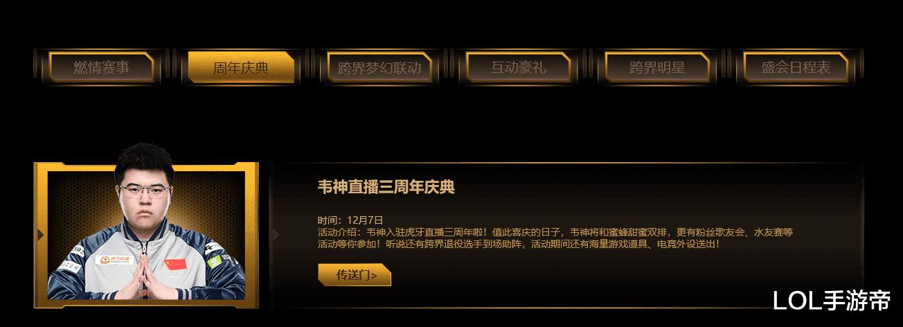 韦神入驻虎牙三周年庆典请到跨界神秘嘉宾!网友预测是Uzi和陈赫插图4