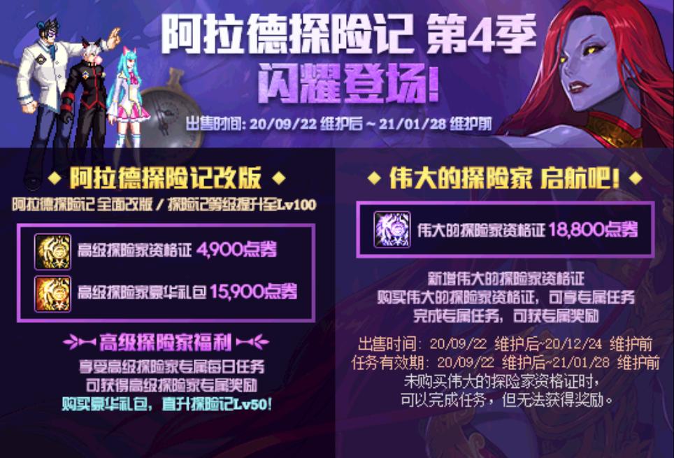 """DNF:第四期戰令來瞭,更名""""龍令""""!滿級100要送神話瞭?-圖3"""