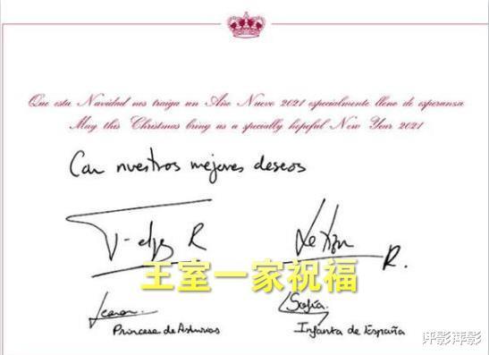 西班牙王室聖誕卡隻有姐妹花,國王夫婦看好女兒,萊昂諾爾壓力大-圖2