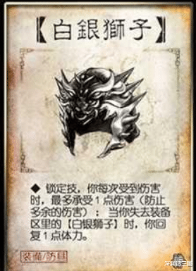 三國殺:如果所有卡牌傷害加一,哪個武將可以超神?袁紹狂喜-圖7