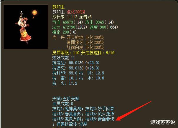 """大話西遊2全法""""顏如玉""""是否能夠換死滿血的""""白澤""""?-圖2"""