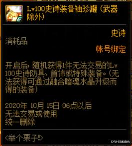 DNF體驗服爆料丨舉個栗子/新增卡片/史詩變換系統/攻堅隊商店改動-圖3