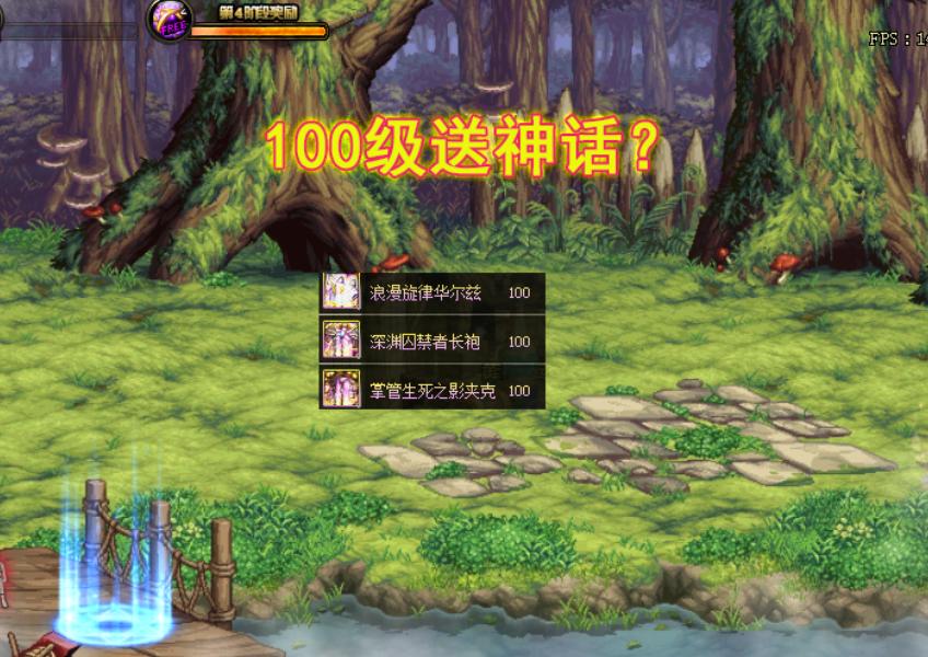 """DNF:第四期戰令來瞭,更名""""龍令""""!滿級100要送神話瞭?-圖4"""