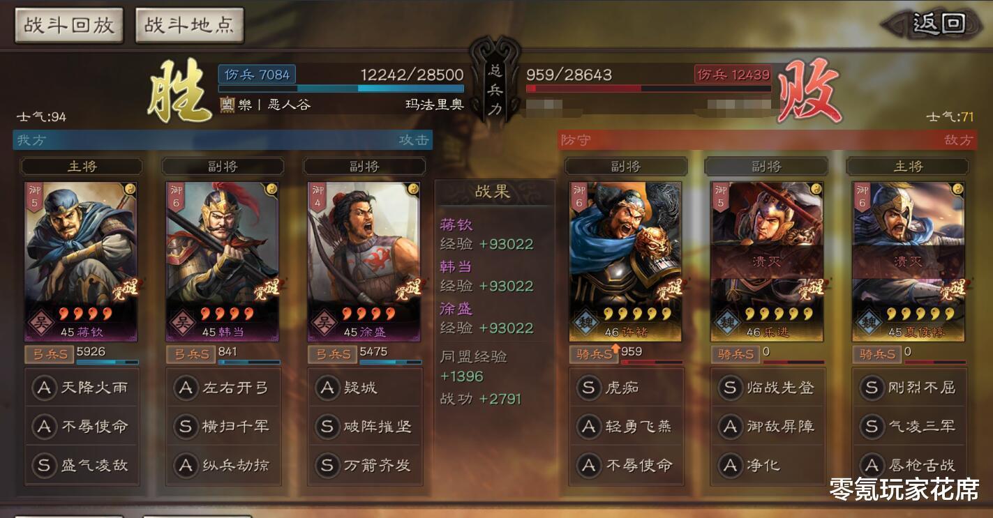 三國志戰略版:四星武將的高光時刻,吊打蜀槍等雜牌五星隊伍-圖7