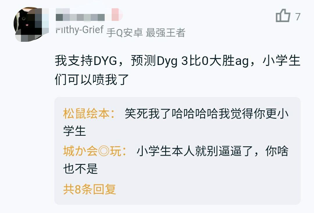 徐智秀_KPL秋季赛:成都AG用实力打破质疑,DYG九连胜终结-第4张图片-游戏摸鱼怪