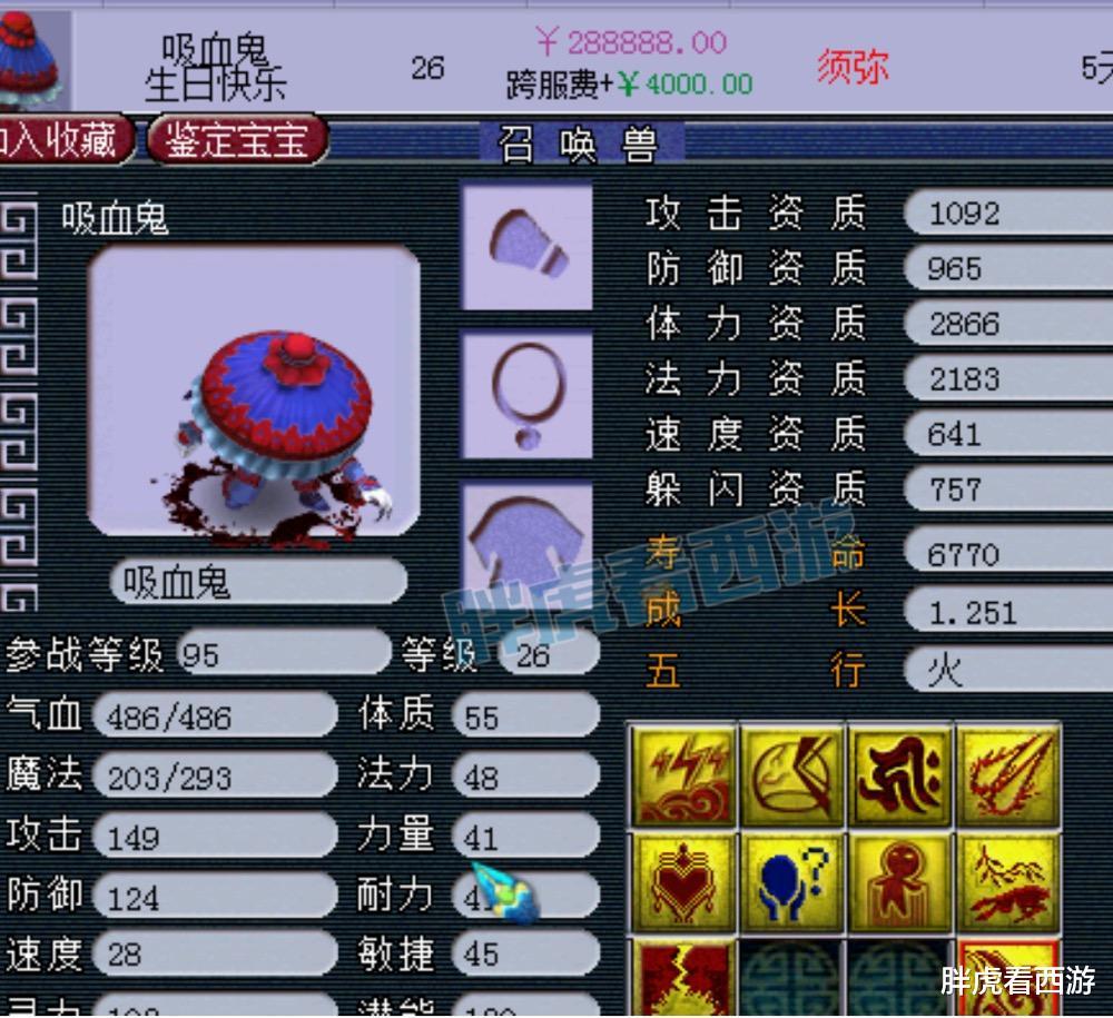 夢幻西遊:新限量祥瑞四不相,封系第一衣服160萬預售-圖2