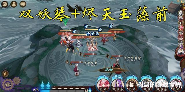 陰陽師:幻境試煉備戰期陣容攻略,優先選擇海國將領——蟹姬-圖6