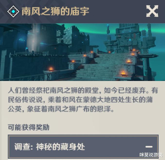 原神:摩拉還是不夠用?不僅商城可以兌換,這些副本首殺獎勵豐厚-圖5