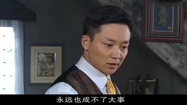 """《大染坊》""""總不如人""""趙東俊:沒有格局的男人,為何很難成大事?-圖4"""