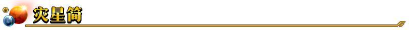 疯狂猜图国家_fgo国服Saber Wars2推荐召唤,仇凛卡池开启-第15张图片-游戏摸鱼怪