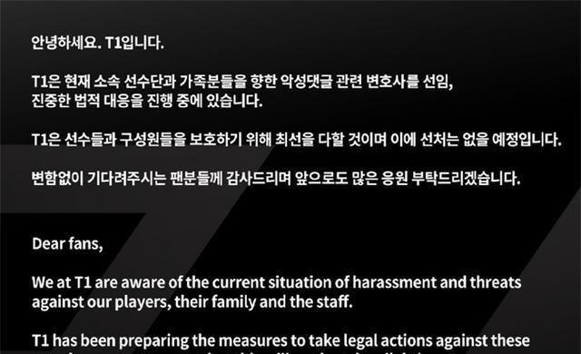 FAKER事件升溫,T1成員受到嚴重騷擾,官方保證一定不會輕易對待-圖4