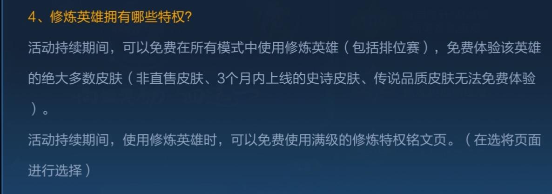 王者榮耀:雲端修煉是萌新活動?看看這條隱藏特權,5年老玩傢都說真香-圖2