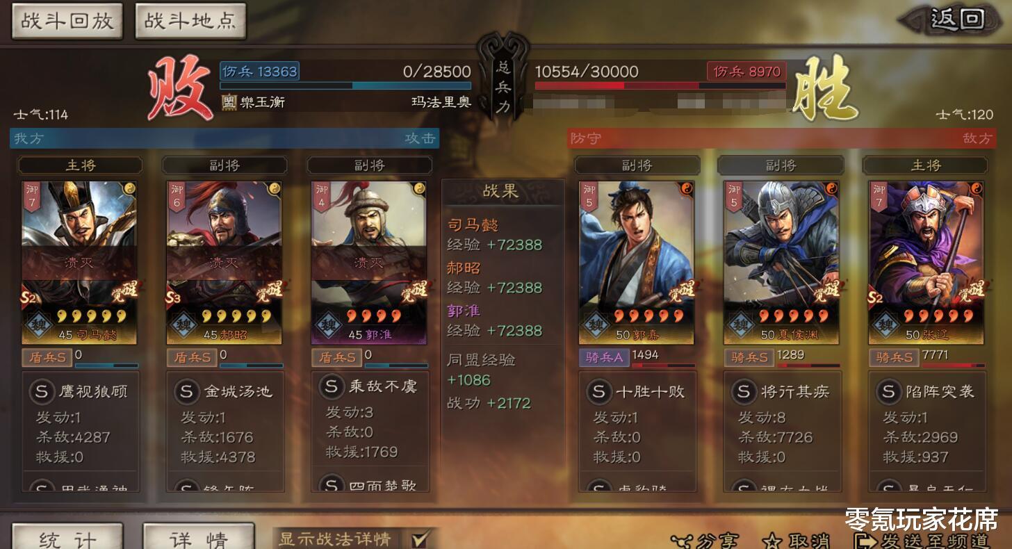 三國志戰略版:沒有藤甲兵、陷陣營的郭淮、司馬懿盾兵這樣玩-圖10