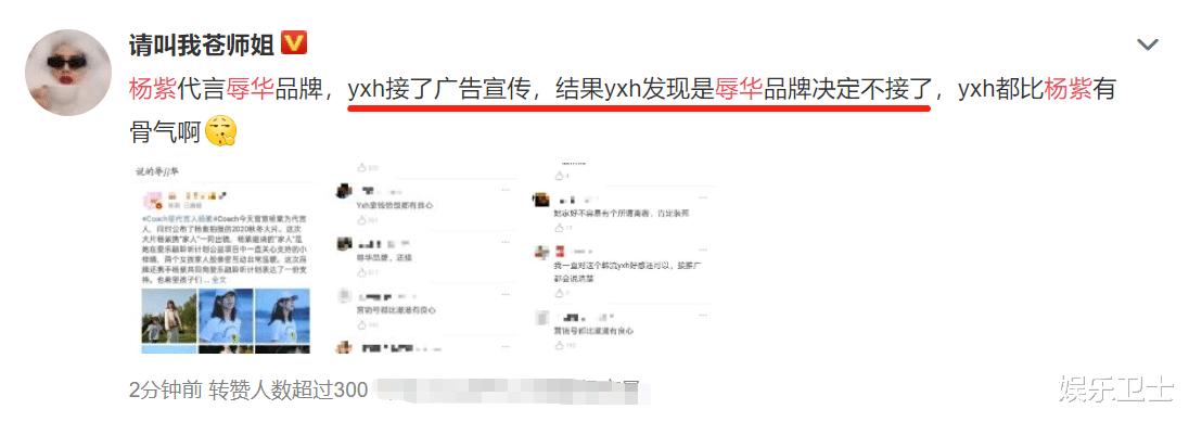 楊紫代言引爭議後疑發聲回應,營銷號臨時反水爆料,王一博蔡徐坤被拉下水-圖9