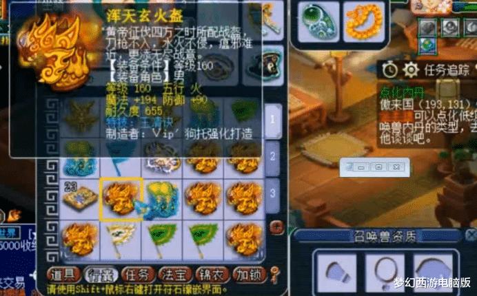 dnf第四季下载_梦幻西游:海量160级装备鉴定,玩家收获的特技特效还真不少!-第7张图片-游戏摸鱼怪