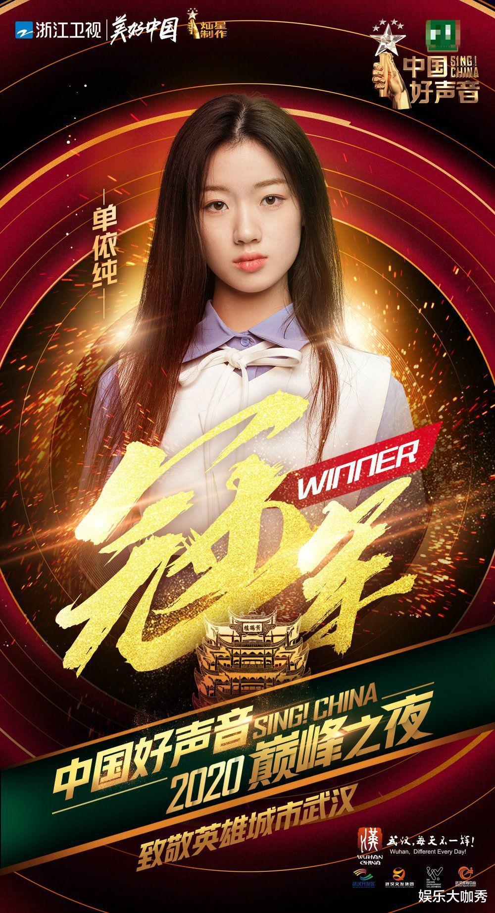 我们采访了《中国好声音》冠军单依纯,终于知道她夺冠的幕后真相