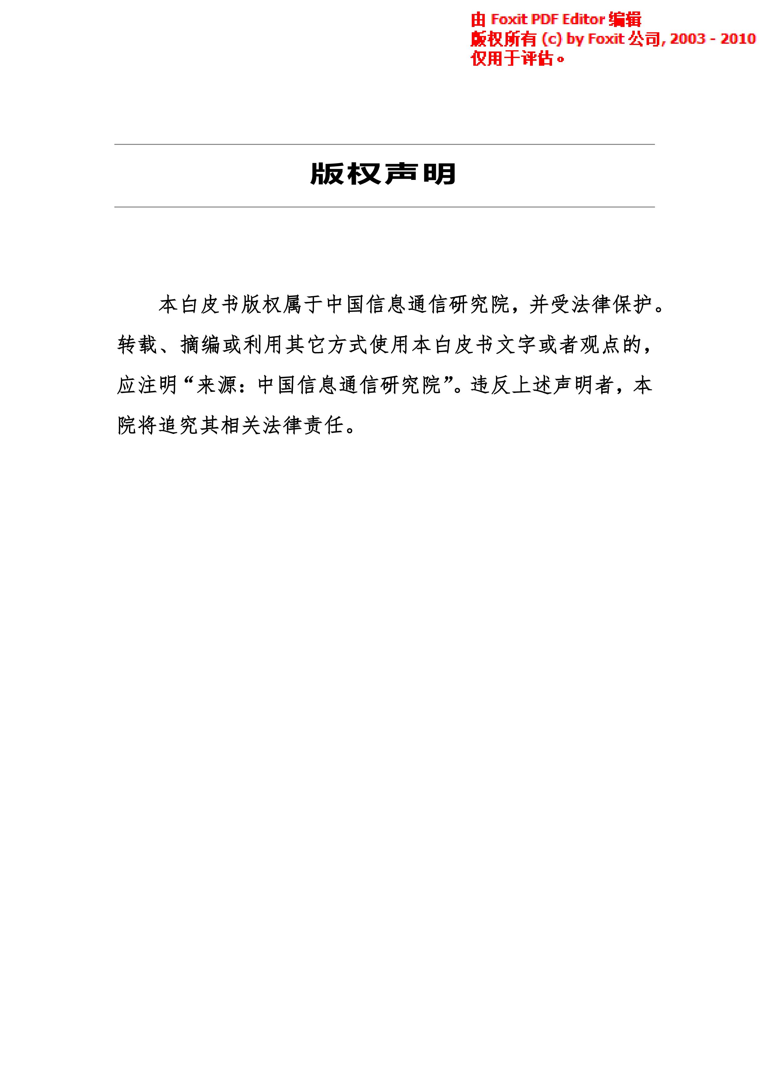 【行業報告】中國金融科技生態白皮書(完整版76頁、附pdf下載)-圖2