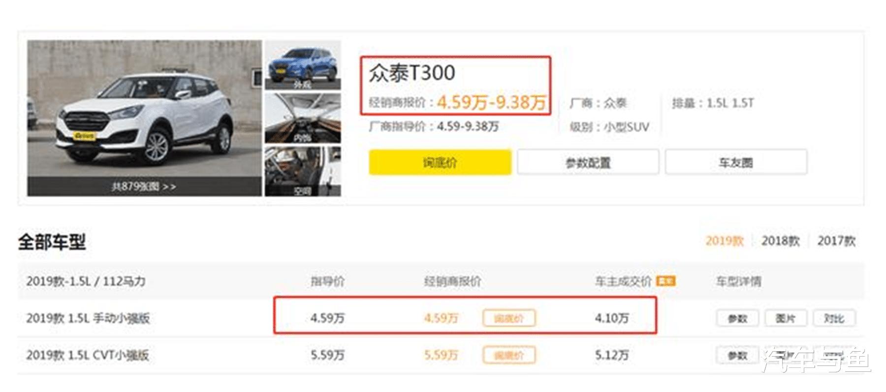 """眾泰打響""""價格戰"""",T300跌至4萬多,真的是被市場逼的嗎?-圖4"""