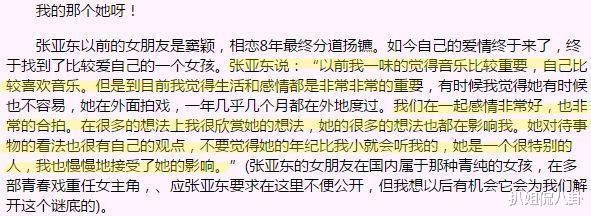 """高圓圓和徐靜蕾的共同前男友張亞東,就是現實中的""""海王""""吧-圖4"""