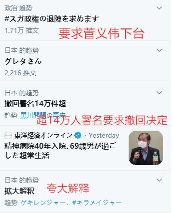 """""""菅義偉下臺""""登日本熱搜 新內閣因人事任命遭非議-圖2"""