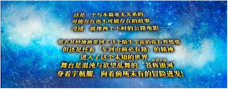 指环王 官网_fgo命运冠位指定国服Saber Wars2前往初始宇宙活动介绍-第2张图片-游戏摸鱼怪