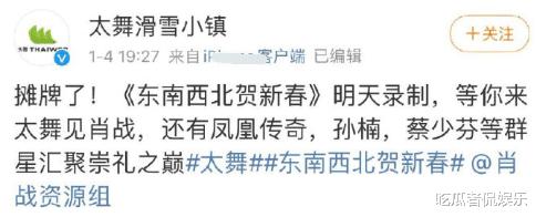 肖戰或將參加央視新節目,卻遭黑粉持續施壓,官博無奈刪除官宣文-圖3
