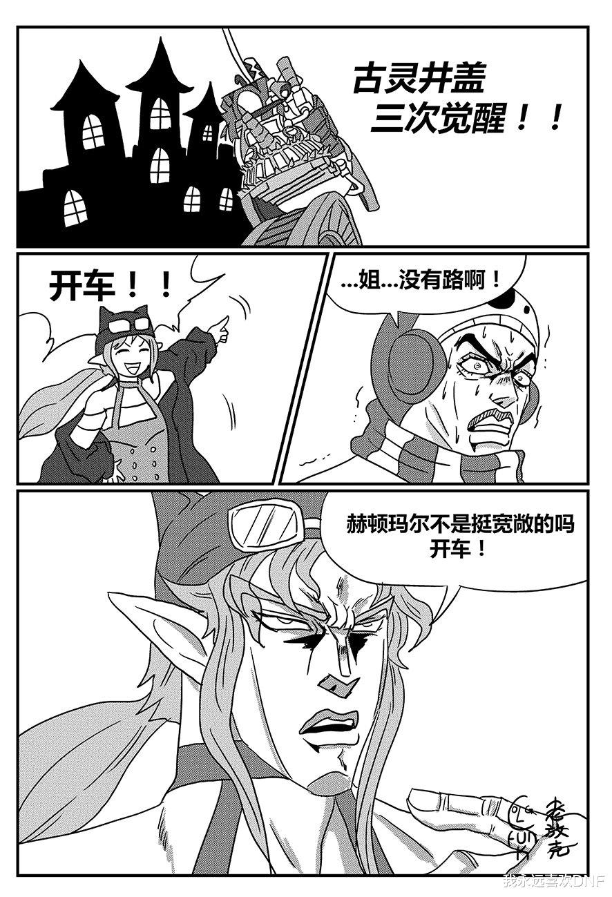 DNF:魔界人三覺漫畫,我永遠喜歡戰鬥法師-圖6