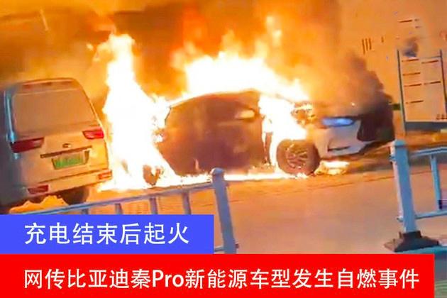比亞迪秦Pro EV充電站自燃,號稱15年電池0事故,還是打臉瞭-圖3
