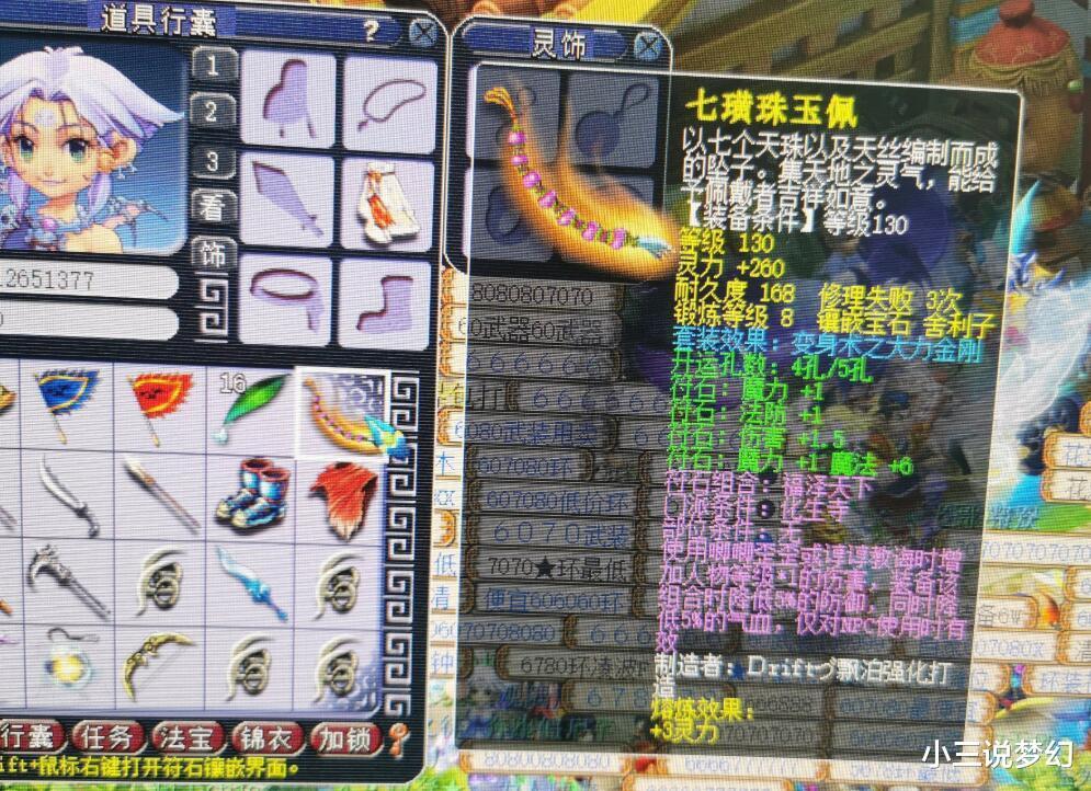 夢幻西遊:內部人員邀請回歸的獎勵真不錯,給瞭五寶和高獸決-圖3