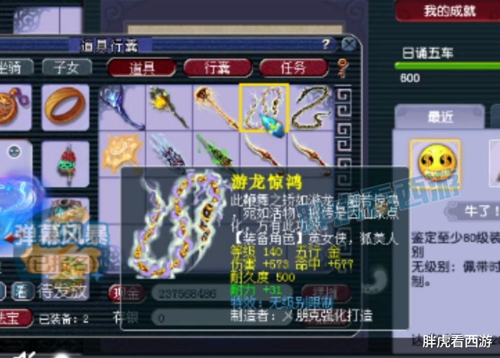 夢幻西遊:謎底痛失最佳遊戲公會,大話公會500萬優勢奪魁-圖5