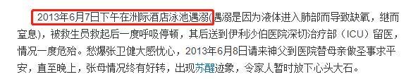 港媒曝張衛健張茜已分居,結婚14年無子無女,曾被曝婚紗是二手-圖7