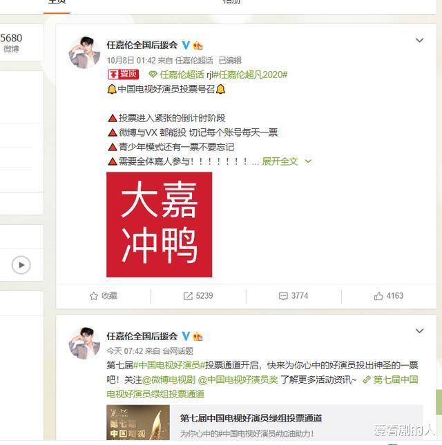 中國電視好演員綠組投票,任嘉倫暫列第一,鄧倫票數有點尷尬!-圖4