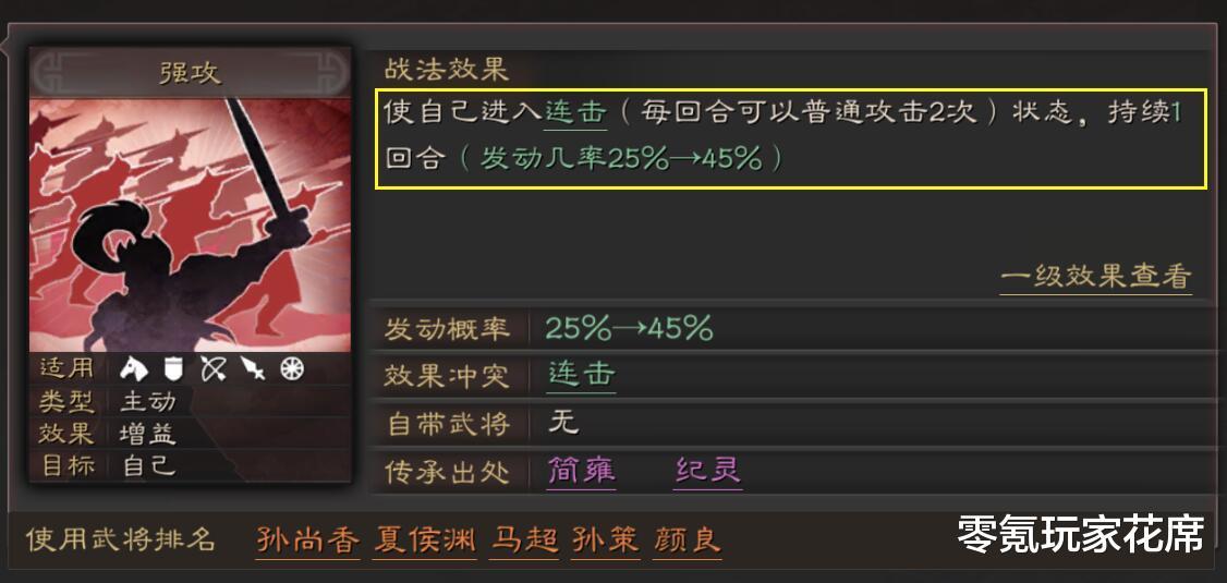 """三國志戰略版:張遼能否克制""""三勢陣陸遜"""",爆頭騎新玩法-圖7"""
