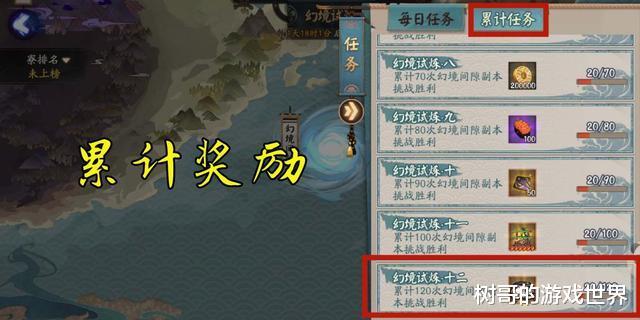 陰陽師:幻境試煉備戰期陣容攻略,優先選擇海國將領——蟹姬-圖8