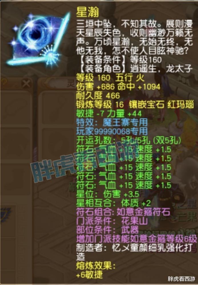 夢幻西遊:渡哥200萬+拿下念總扇子,魚總女兒村突降普陀山-圖2