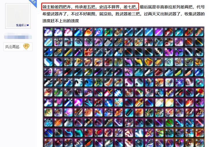 DNF:阿拉德最強收藏傢,收集所有鬼劍士武器12年如今僅差16把-圖4