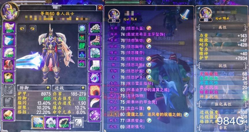 魔獸世界懷舊服:DKP樂事,狂暴戰進團,4個CD後變成副T瞭-圖4