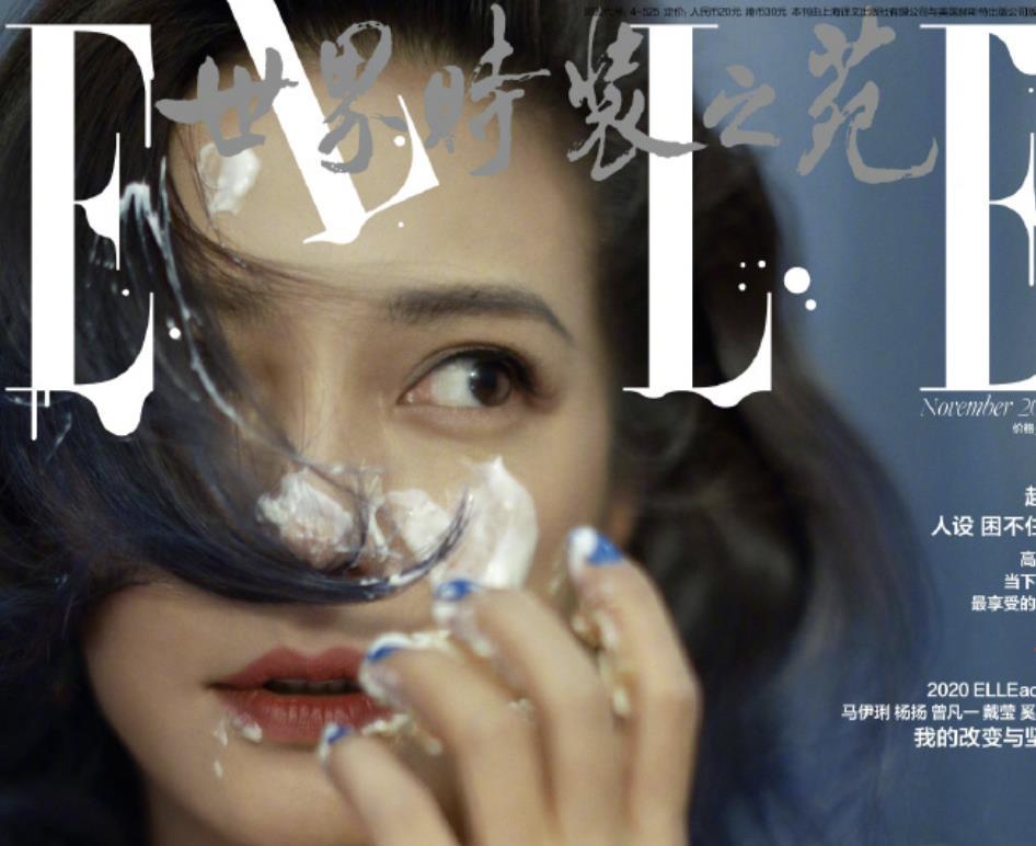 44歲趙薇最新奶油雜志封面好像看到瞭當年的小燕子!-圖5